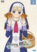 シャイニング・ハーツ〜幸せのパン〜 Volume.3