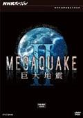 NHKスペシャル MEGAQUAKE II 巨大地震