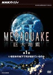 NHKスペシャル MEGAQUAKE II 巨大地震 第1回 いま日本の地下で何が起きているのか