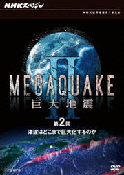 NHKスペシャル MEGAQUAKE II 巨大地震 第2回 津波はどこまで巨大化するのか