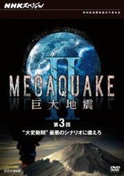 """NHKスペシャル MEGAQUAKE II 巨大地震 第3回 """"大変動期""""最悪のシナリオに備えろ"""