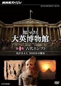 NHKスペシャル 知られざる大英博物館