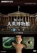 NHKスペシャル 知られざる大英博物館 第3集 日本 巨大古墳の謎
