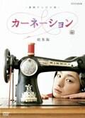 連続テレビ小説 カーネーション 総集編 後編