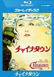 【Blu-ray】チャイナタウン