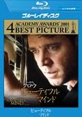 【Blu-ray】ビューティフル・マインド