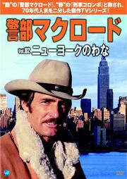 警部マクロード Vol.02 ニューヨークのわな