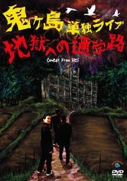 鬼ヶ島/鬼ヶ島 単独ライブ「地獄への通学路」
