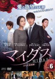 マイダス <テレビ放送版> Vol.6