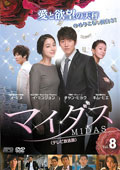 マイダス <テレビ放送版> Vol.8