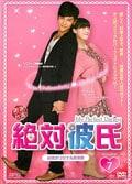 絶対彼氏〜My Perfect Darling〜 <台湾オリジナル放送版> Vol.7