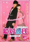 絶対彼氏〜My Perfect Darling〜 <台湾オリジナル放送版> Vol.9
