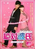 絶対彼氏〜My Perfect Darling〜 <台湾オリジナル放送版> Vol.12