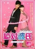 絶対彼氏〜My Perfect Darling〜 <台湾オリジナル放送版> Vol.13