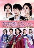 芙蓉閣の女たち〜新妓生伝 <テレビ放送用68話版> Vol.34