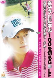 女子プロに学ぶ100を切るゴルフ 馬場ゆかりプロ&松本進コーチのフェードで攻める戦略的GOLF