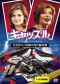 キャッスル/ミステリー作家のNY事件簿 シーズン2 Vol.10