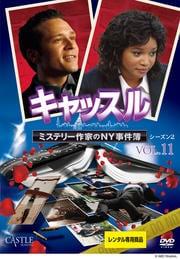 キャッスル/ミステリー作家のNY事件簿 シーズン2 Vol.11