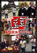 ごぶごぶ 東野幸治セレクション 4