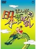 まんが日本昔ばなし 第38巻