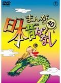 まんが日本昔ばなし 第40巻