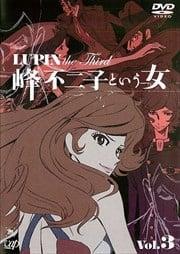 LUPIN the Third 〜峰不二子という女〜 Vol.3