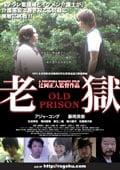 老獄/OLD PRISON