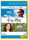 【Blu-ray】幸せの教室