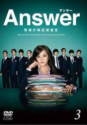 Answer 警視庁検証捜査官 VOL.3