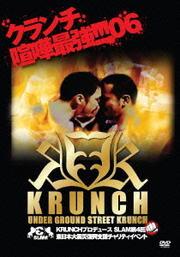 KRUNCHプロデュース SLAM第4回 東日本大震災復興支援チャリティイベント