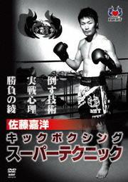 佐藤嘉洋 キックボクシング スーパーテクニック