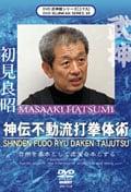 武神館DVDシリーズ[三十九] 神伝不動流打拳体術