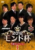 麻雀プロリーグ 2012モンド杯