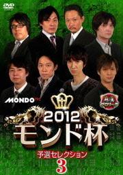 麻雀プロリーグ 2012モンド杯 予選セレクション3