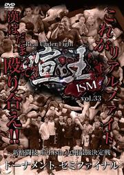 これがリアルファイト 喧王ism Vol.33 九州最強決定戦 トーナメント セミファイナル 漢(オトコ)はだまって殴り合え!!