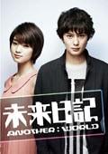未来日記 ANOTHER:WORLD Vol.03
