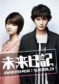 未来日記 ANOTHER:WORLD Vol.06