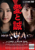 愛と誠 (2012)