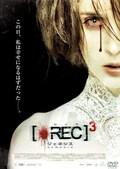REC/レック 3 ジェネシス