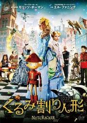 くるみ割り人形 (2010)