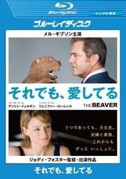 【Blu-ray】それでも、愛してる