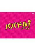 【Blu-ray】パパドル! 第1巻