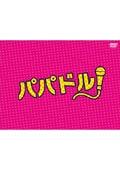 【Blu-ray】パパドル! 第3巻