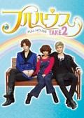 フルハウスTAKE2 DVDセット
