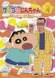 クレヨンしんちゃん TV版傑作選 第10期シリーズ 4