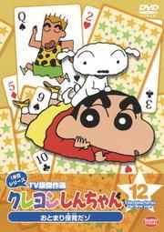 クレヨンしんちゃん TV版傑作選 1年目シリーズ 12