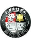 おぎやはぎの愛車遍歴 NO CAR, NO LIFE! Vol.2
