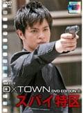 連続ドラマ D×TOWN 4「スパイ特区」