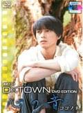 連続ドラマ D×TOWN 5「心の音(ここのね)」
