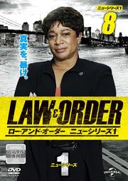 LAW&ORDER/ロー・アンド・オーダー<ニューシリーズ1> vol.8